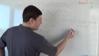 Решение систем уравнений методом подстановки (с решением квадратных уравнений). Алгебра 9 класс.