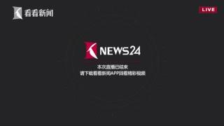 正在直播:泰国普吉府尹就普吉沉船调查进展召开发布会