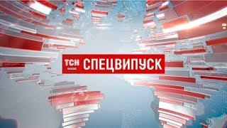 Спецвипуск ТСН. Агресія Росії у Керченській протоці