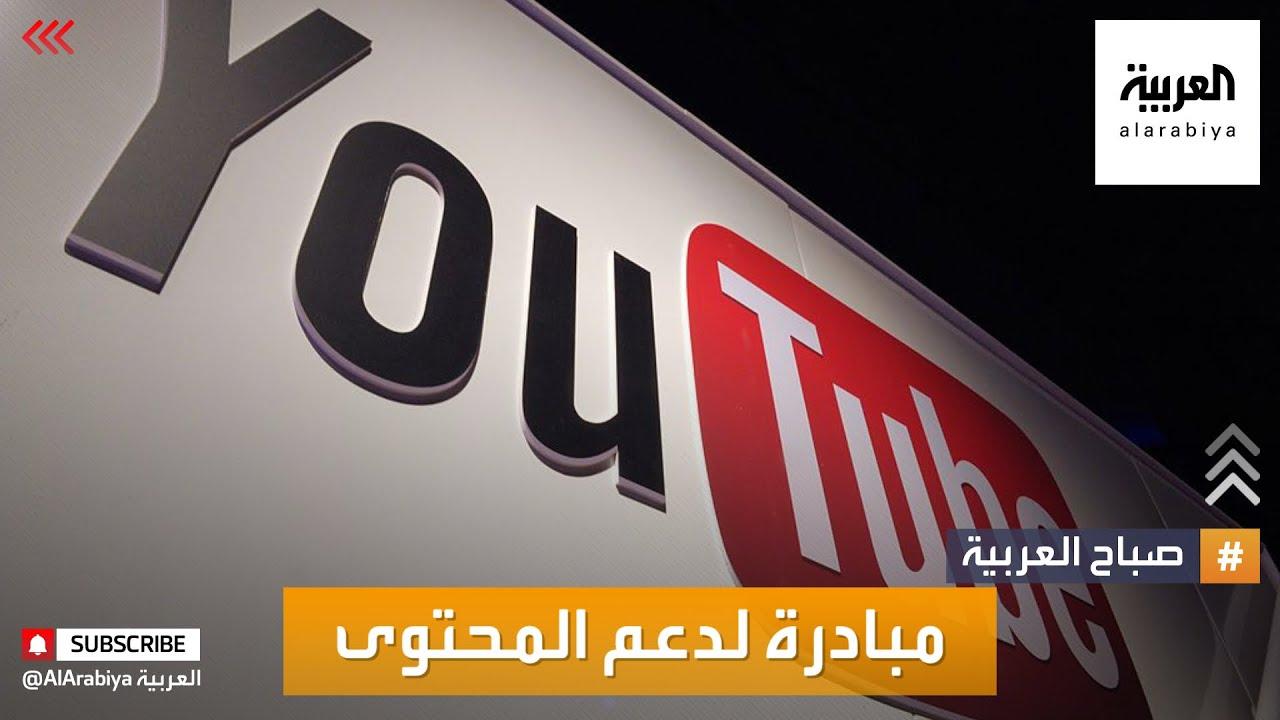 أخبار بلا سياسة | شركة يوتيوب تخصص 100 مليون دولار لمنشئي المحتوى الإبداعي  - نشر قبل 2 ساعة