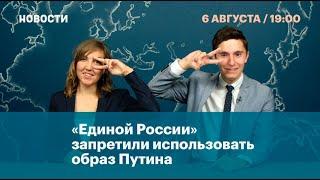 «Единой России» запретили использовать образ Путина