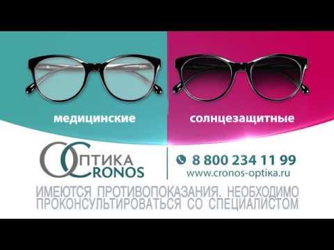 Скидки до 60% на солнцезащитные и медицинские очки в Оптике Кронос