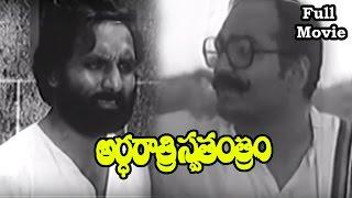Telugu Full Movie   Ardharatri Swatantram   Narayana Murthy, P. L. Narayana, T. Krishna