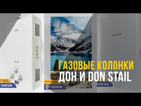 Газовые колонки в Шымкенте ДОН и Don Stail