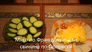 Мясо по Французски или свинина по Орловски