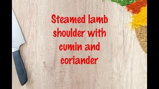 How to cook - Steamed lamb shoulder with cumin and coriander