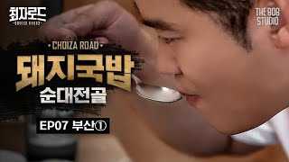 (ENG SUB) 부산 돼지국밥|[최자로드2] EP.07 부산 특집 1편