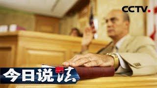 《今日说法》 证人的谎言:一起强奸案两段监控四名证人 前后两次的证言为何大相径庭 20190510 | CCTV今日说法官方频道
