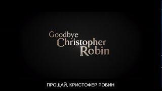 Прощай, Кристофер Робин - трейлер