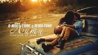 G-Nise, Леша Свик, T1One - Нити (Lyrics)