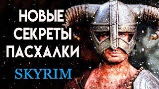 Skyrim | Секреты и Пасхалки Skyrim Special Edition