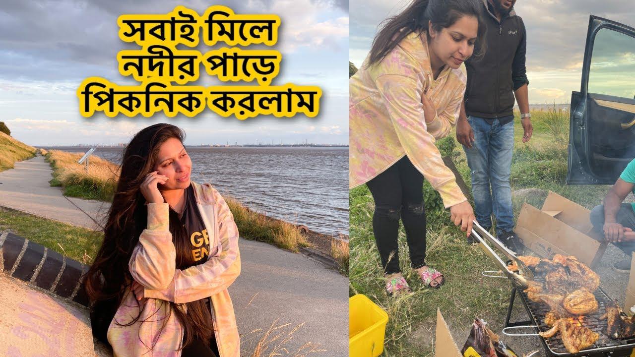 UK তে লোকালয়ের বাইরে গিয়ে এমন একটি জায়গায় পিকনিক করলাম চিন্তার বাইরে - Shahnaz Shimul Vlogz