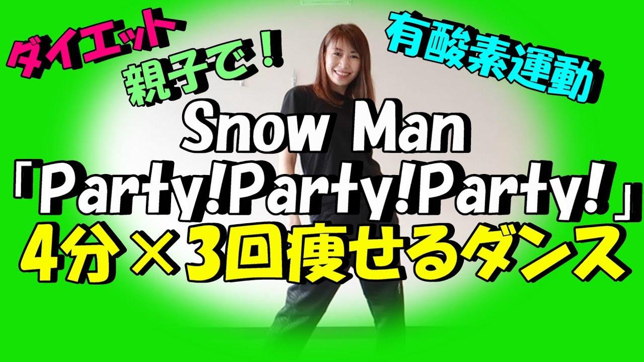 【Snow Man「Party!Party!Party!」痩せるダンス】2週間で10キロ痩せる!?一緒に歌って踊ろう!