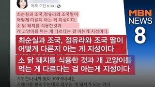 [뉴스추적] 조국 딸 '정유라' 논란에 발끈 [뉴스8]