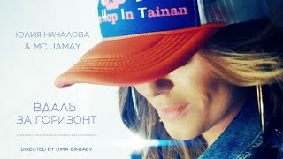 Юлия Началова & MC Jamay - Вдаль за горизонт