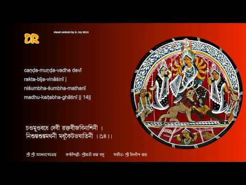 Adya Stotram a Sanskrit hymn to Adya, Universal Mother; Performed by Smt. Rama Basu