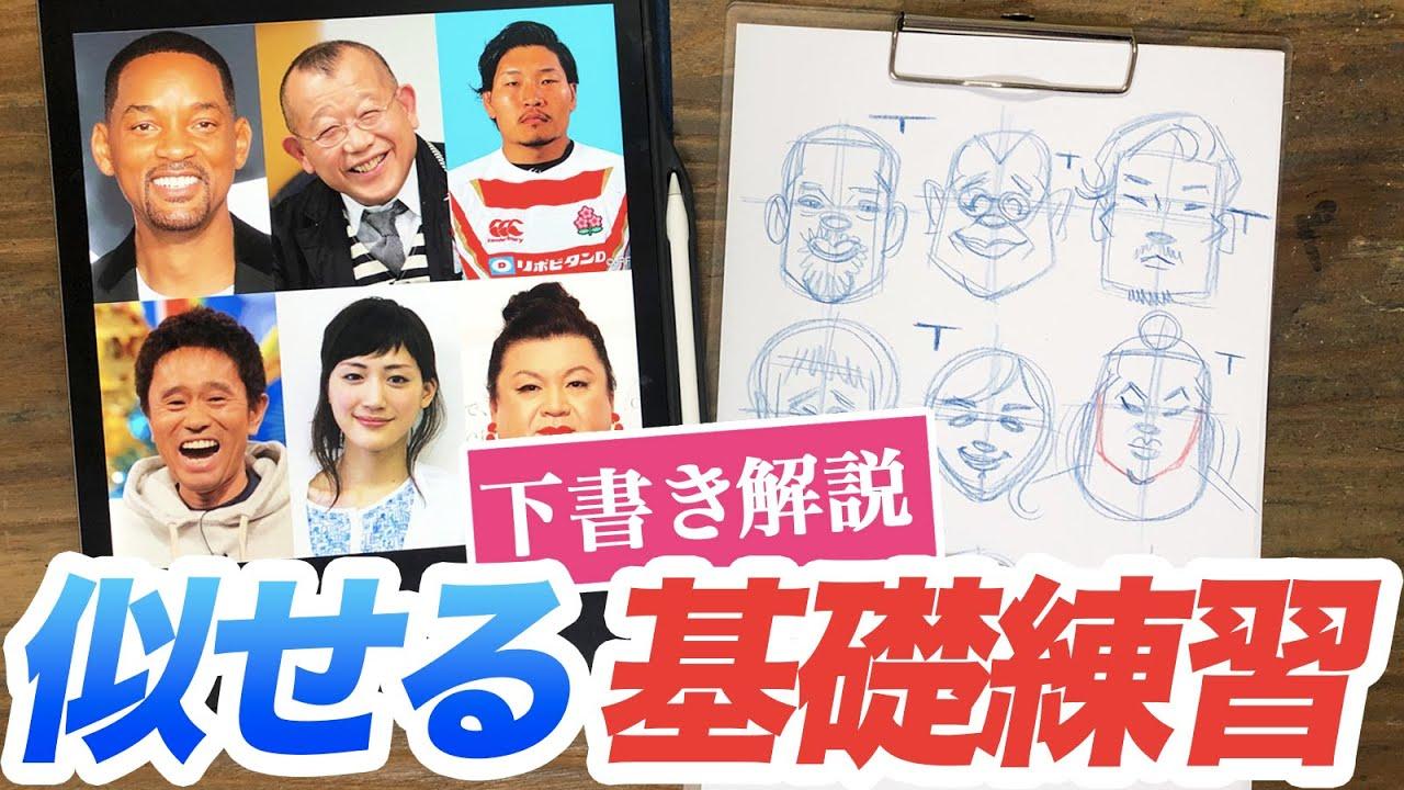 似顔絵の描き方 》似せるための基礎練習をご紹介! イラスト / 上達