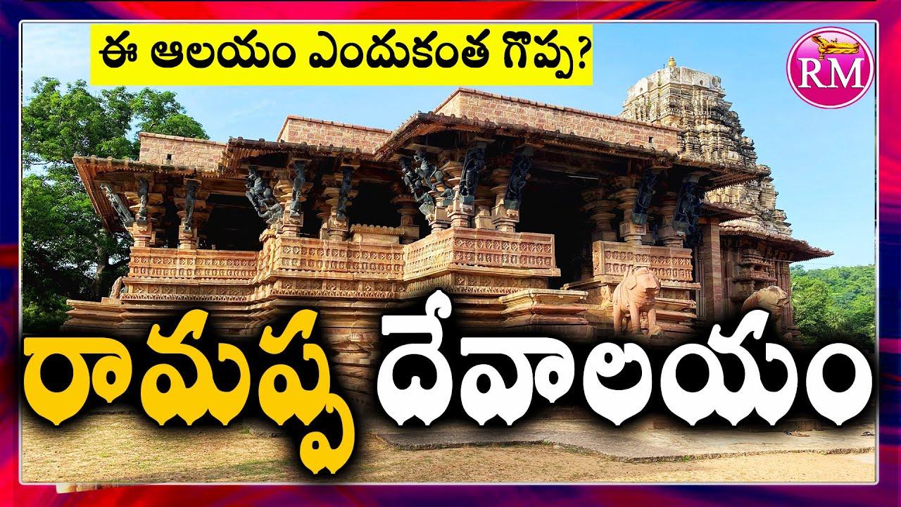 RM Explore Ep. 10 - రామప్ప దేవాలయం | Ramappa Temple History in Telugu, Telangana  | Real Mysteries