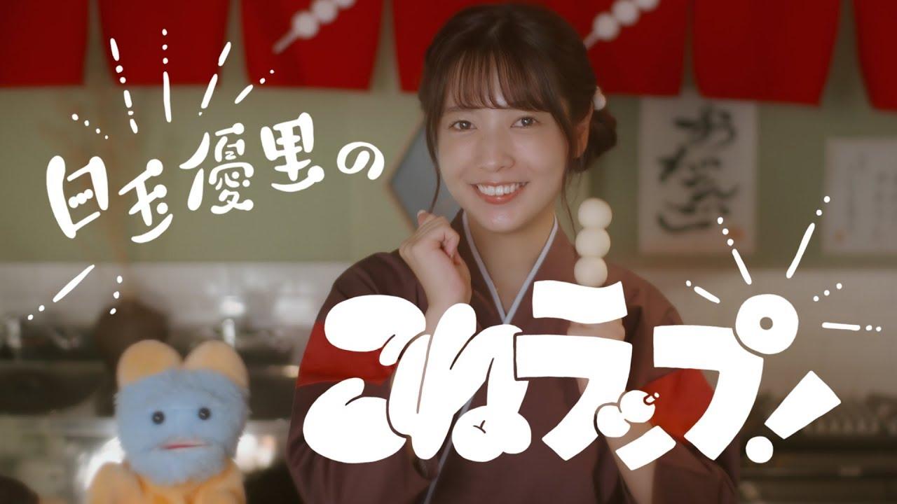乃木坂46「白玉優里のこねラップ!」