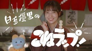 乃木坂46 斉藤優里 『白玉優里のこねラップ!』
