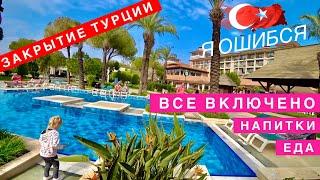 Закрытие Турции ошибся Пропустили завтрак Шведский стол Напитки Все Включено IC Hotels Residence