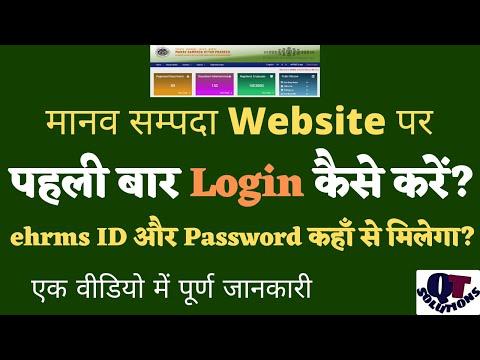 Manav Sampada Website First Login   Manav Sampada ehrms ID   Manav Sampada Password   ehrms UP