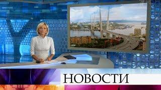 Выпуск новостей в 18:00 от 04.09.2019