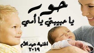 حور - يا حبيبتي يا أمي - أغنية عيد الأم 2019