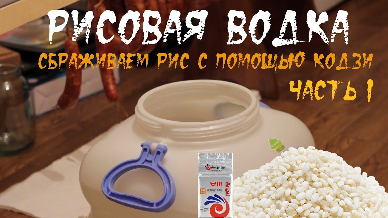 как приготовить рисовую водку
