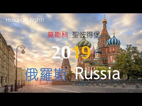 2019 俄羅斯旅行 美好的一天 莫斯科 中央城區 Central Moscow