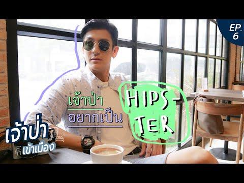 เจ้าป่าอยากเป็น Hipster - วันที่ 05 Oct 2018
