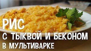 Рис с тыквой и беконом в мультиварке. Как приготовить рис в мультиварке