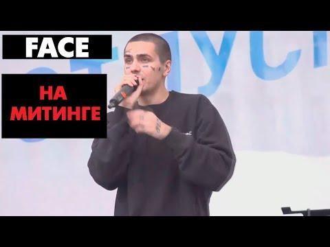 FACE НА МИТИНГЕ В МОСКВЕ. пр. САХАРОВА 10 августа (live)
