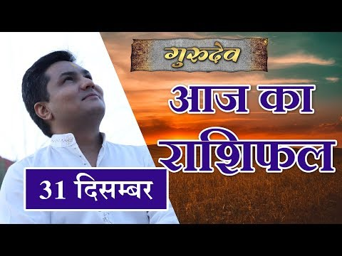 31 DECEMBER 2018, AAJ KA RASHIFAL ।Today horoscope |Daily/Dainik bhavishya in Hindi Suresh Shrimali