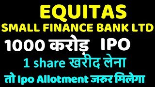 Equitas Small Finance Bank IPO Latest News |1000   || UPCOMING IPO 2020 | IPO