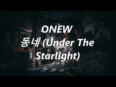 onew // 동네 (Under The Starlight) lyrics