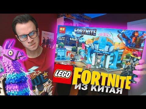 LEGO FORTNITE ИЗ КИТАЯ