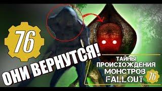 Fallout 76 - ТАЙНЫ МОНСТРОВ FALLOUT 76 ОНИ ВЕРНУТСЯ