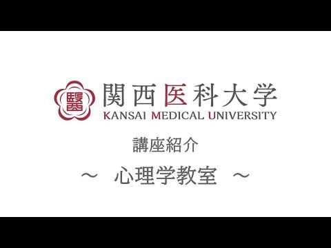 心理学教室|関西医科大学 高校生向け講座/部門紹介ムービー