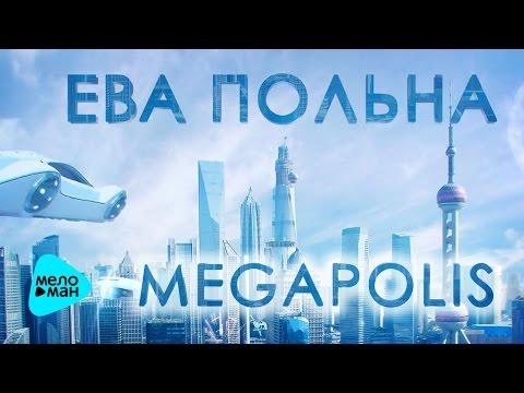 Ева Польна -  Megapolis (Official Audio 2017)