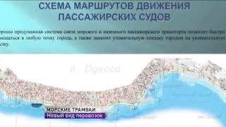 В Одессе летом начнут курсировать морские трамваи(, 2015-04-28T17:51:16.000Z)