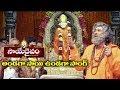 Saye Dhaivam Movie Video Song - Andaga Sai - Vijayachander