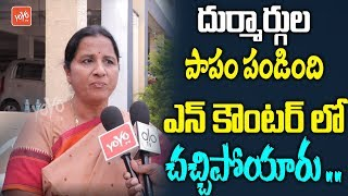 Disha Relative Emotional Speech | Disha Case Accused En-counter | Telangana