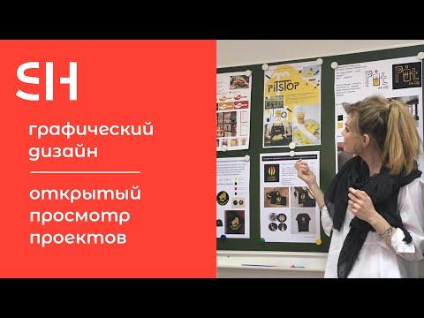 Курсы графического дизайна · Открытый просмотр проектов | 16+
