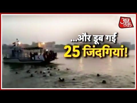 Patna Boat Tragedy: Death Toll Rises To 25, PM Announces Ex Gratia Of Rs 2 Lakh