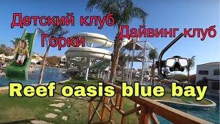 Египет❗️Reef oasis blue bay
