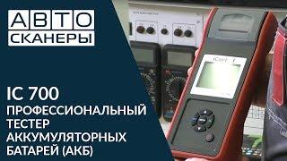 Огляд. Професійний тестер акумуляторних батарей (АКБ) IC 700