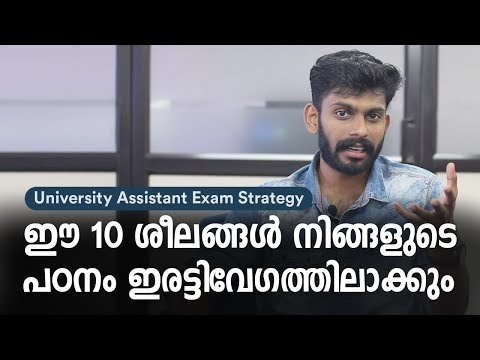 Kerala PSC Faster Learning Techniques - University Assistant Exam, SI of Police, LDC, LGS Exams