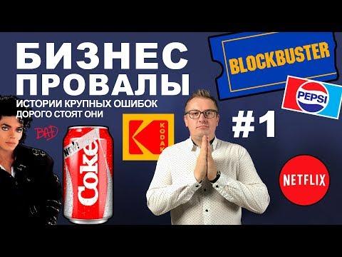 Бизнес провалы: дорогие ошибки CocaCola, Kodak и Blockbuster   История бизнеса  #бизнеспровалы