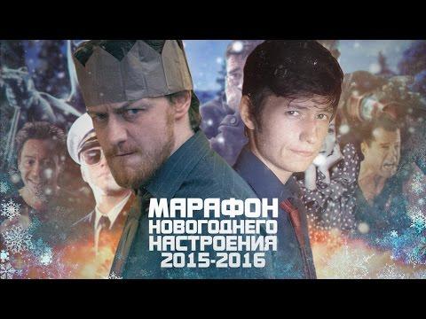 Новые фильмы 2015-2016 российские